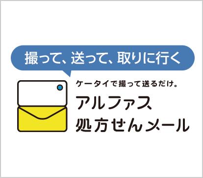 アルファス処方せんメール