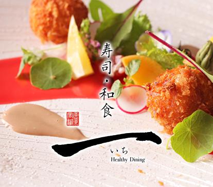 寿司・和食「一」(いち)