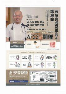 「江陽高田医院」見学会・講演会のお知らせ
