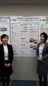第11回日本薬局学会学術総会に参加